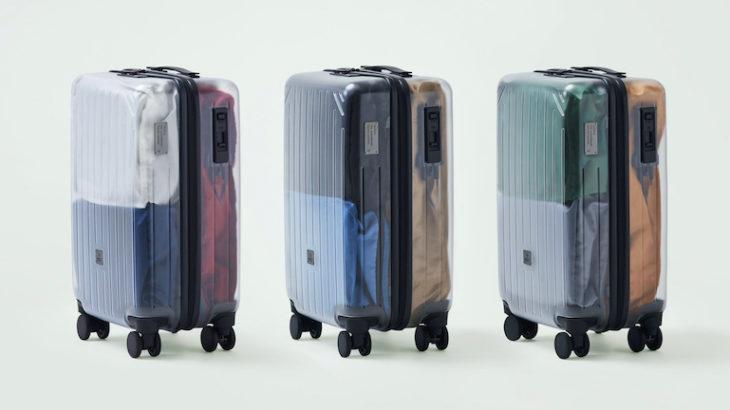 中身が丸見え! 透け透けボディで荷造りも楽しい、MILESTOのクリアキャリー。