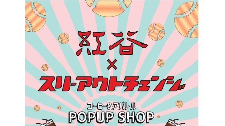 新鋭ブランド「スリーアウトチェンジ」と代々木上原の喫茶店「紅谷」のポップアップが、8月末に開催!