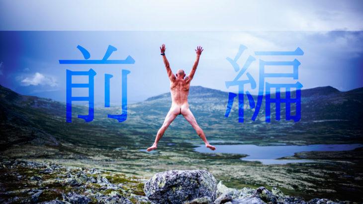 現代の桃源郷!? 渡鹿野島という日本唯一の風俗島に行った話  【前編】
